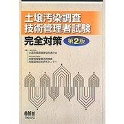 土壌汚染調査技術管理者試験完全対策 第2版 [単行本]