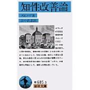 知性改善論 改訳(岩波文庫 青 615-3) [文庫]