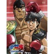 はじめの一歩 New Challenger DVD-BOX