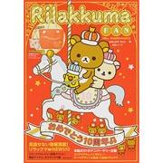 Rilakkuma FAN 10th Anniversary(主婦と生活生活シリーズ) [ムックその他]