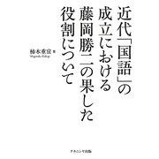 近代「国語」の成立における藤岡勝二の果した役割について [単行本]