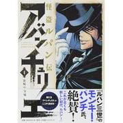 怪盗ルパン伝アバンチュリエ 1(ヒーローズコミックス) [コミック]