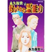 永久保貴一の封じられた霊能力(ダイトコミックス 338) [コミック]