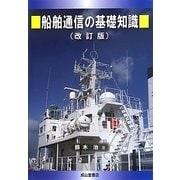 船舶通信の基礎知識 改訂版 [単行本]