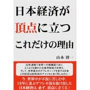 日本経済が頂点に立つこれだけの理由 [単行本]