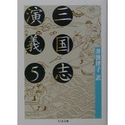 三国志演義〈5〉(ちくま文庫) [文庫]