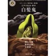 白髪鬼(角川ホラー文庫 601-16 ホラーコミック傑作選 第5集) [文庫]