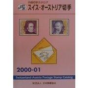 JPS外国切手カタログ ストス・オーストリア切手〈2000-01〉 [図鑑]
