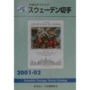 JPS外国切手カタログ スウェーデン切手〈2001-02〉 [図鑑]