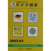 JPS外国切手カタログ ドイツ切手〈2002-03〉 [図鑑]