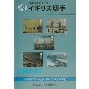 JPS外国切手カタログ イギリス切手〈2002-03〉 [図鑑]
