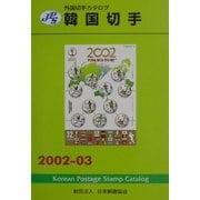 JPS外国切手カタログ 韓国切手〈2002-03〉 第9版 [図鑑]