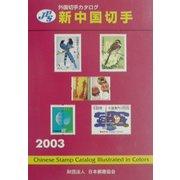 JPS外国切手カタログ 新中国切手〈2003〉 第16版 [図鑑]