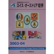 JPS外国切手カタログ スイス・オーストリア切手〈2003-04〉 第8版 [図鑑]