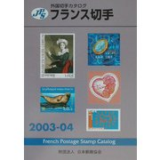 JPS外国切手カタログ フランス切手〈2003-04〉 [図鑑]