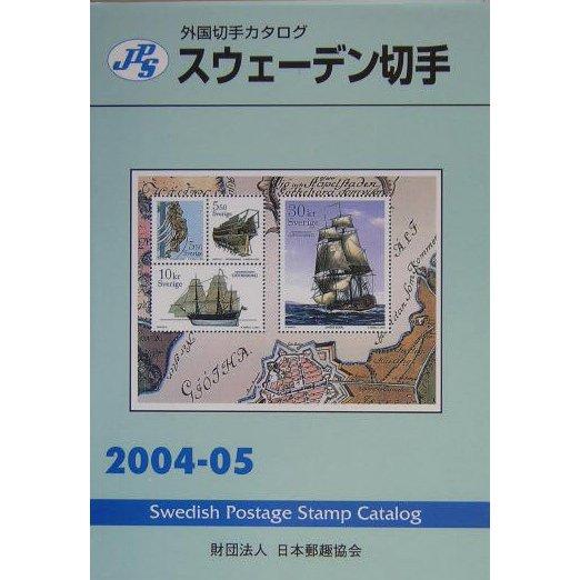 JPS外国切手カタログ スウェーデン切手〈2004-2005〉 [図鑑]