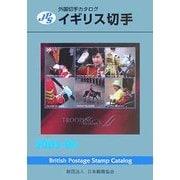 JPS外国切手カタログ イギリス切手〈2005-06〉 [図鑑]