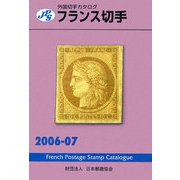 JPS外国切手カタログ フランス切手〈2006-07〉 [図鑑]