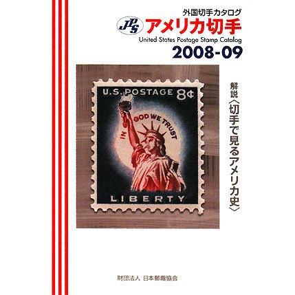 JPS外国切手カタログ アメリカ切手〈2008-09〉 第20版 [図鑑]
