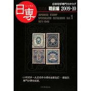 日専 日本切手専門カタログ〈Vol.1〉戦前編2009-10 [図鑑]