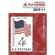 JPS外国切手カタログ アメリカ切手〈2010-11〉 第21版 [図鑑]