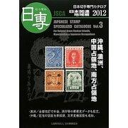 日専 日本切手専門カタログ〈Vol.3〉日本関連地域編〈2012〉 [図鑑]