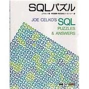 SQLパズル [単行本]