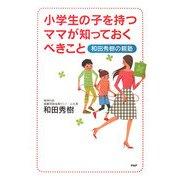 小学生の子を持つママが知っておくべきこと―和田秀樹の親塾 [単行本]