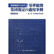 建築確認のための基準総則・集団規定の適用事例〈2009年度版〉 [単行本]