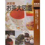 決定版 お茶大図鑑―日本茶・紅茶・ハーブティー・中国茶・健康茶・コーヒーのすべて(主婦の友新実用BOOKS) [単行本]