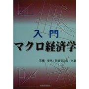 入門マクロ経済学 [単行本]