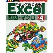 やさしくわかるExcel関数・マクロ―Excel2000/2002/2003/2007/2010/2013対応 第4版 (Excel徹底活用シリーズ) [単行本]