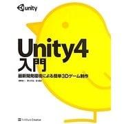Unity4入門―最新開発環境による簡単3Dゲーム制作 [単行本]
