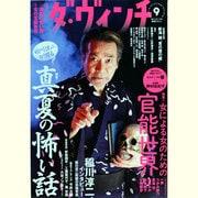 ダ・ヴィンチ 2013年 09月号 [雑誌]