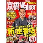 京橋Walker(ウォーカームック 363) [ムックその他]