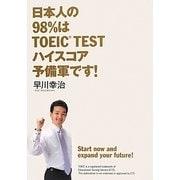 日本人の98%はTOEIC TESTハイスコア予備軍です! [単行本]