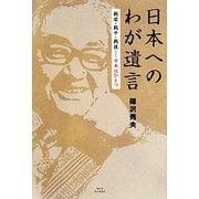 日本へのわが遺言―戦前・戦中・戦後 日本はひとつ [単行本]