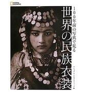 世界の民族衣装―100年前の写真で見る [単行本]