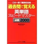 過去問で覚える英単語スピードマスター必勝2000 [単行本]