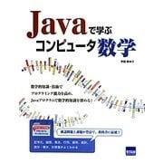 Javaで学ぶコンピュータ数学 [単行本]