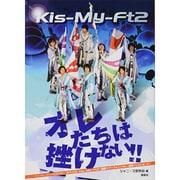 ポケット版 Kis-My-Ft2オレたちは挫けない!! 縮小・復刻版 [単行本]