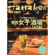 関西女子酒場(マガジンハウスムック Hanako EXTRA ISSUE) [ムックその他]