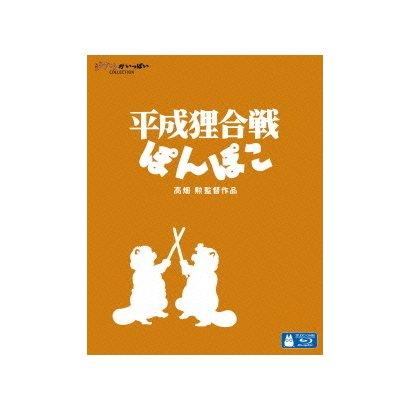 平成狸合戦ぽんぽこ [Blu-ray Disc]