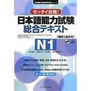日本語能力試験総合テキストN1 [単行本]