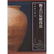 陶芸の伝統技法 [単行本]