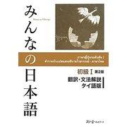 みんなの日本語 初級〈1〉翻訳・文法解説 タイ語版 第2版 [単行本]