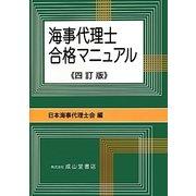 海事代理士合格マニュアル 四訂版 [単行本]