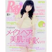 Ray (レイ) 2013年 10月号 [雑誌]