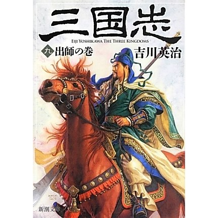 三国志〈9〉出師の巻(新潮文庫) [文庫]