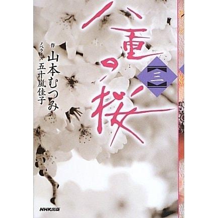 八重の桜〈3〉 [単行本]